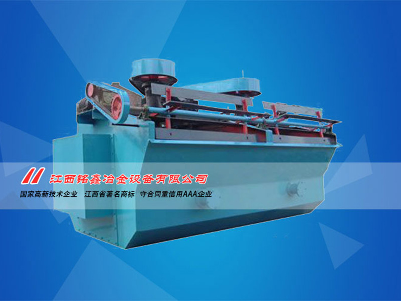 XJK flotation machine